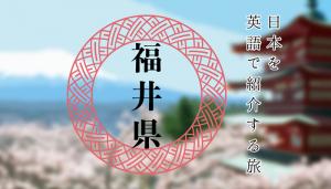 「岩だらけの細く伸びた海岸」英語で説明する福井県