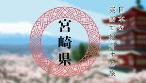 「降臨した場所」英語で説明する宮崎県