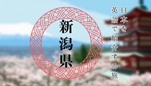 「新潟市は東京から上越新幹線を使えば簡単に行けます」新潟を紹介するフレーズと英単語