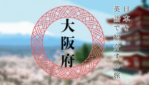「日本で2番目に大きな商業の中心地です」大阪を紹介する英語フレーズと英単語