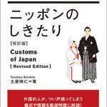Japan_english