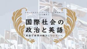 《特集》国際社会の政治と英語