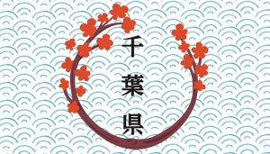 「千葉県は東京のベッドタウンになっています」千葉を紹介する英語フレーズと英語表現
