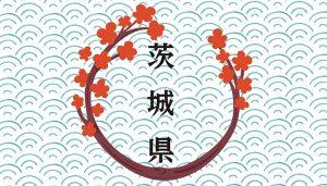 「茨城県の霞ヶ浦地方には多くの湖があります」茨城を紹介する英語フレーズと英単語