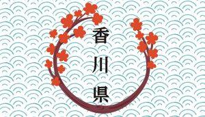 「讃岐うどんと呼ばれる麺で有名です」香川を紹介する英語フレーズと英単語