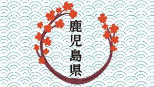「鹿児島湾には桜島があり、活火山です」鹿児島を紹介する英語フレーズと英単語