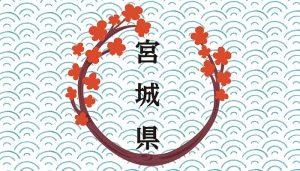 「松島は宮城県の北部にある美しい海辺のことです」宮城県を紹介する英語フレーズと英単語