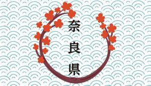 「奈良は、都が置かれていたところです」奈良を紹介する英語フレーズと英単語
