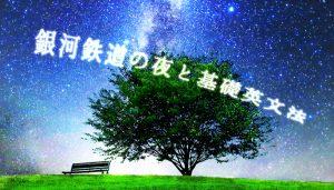 銀河鉄道の夜と基礎英文法〜英文法とは? 一般動詞とbe動詞