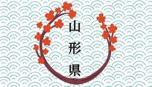 「山形県は秋田の南に位置し、日本海に面しています」山形を紹介する英語フレーズと英単語