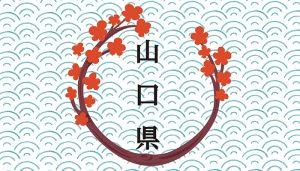 「山口県の下関は、九州と対峙しています」山口を紹介する英語フレーズと英単語